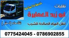 تنك ماء 0777706771 خدمه التوصيل زرقاء