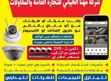 كاميرات مراقبة جميع مناطق الكويت خدمة 24ساعة أرخص الاسعار