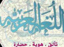 مدرس أول لغة عربية 99559206