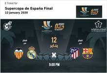 Supercopa de España Final نهائي السوبر الاسباني