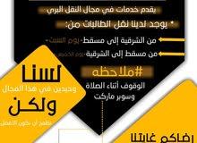 نقليات عبدالله  الجلنداني