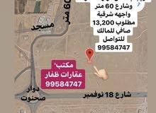 للبيع أرض في رزات قريب من دوار صحنوت