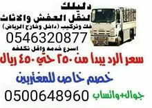 ابو عمر لنقل العفش والاثاث والاغراض داخل وخارج الرياض