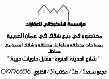 شقة للبيع الكرسي بمساحة 160م2 + حديقة 150م2