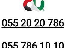 O55 786 1O1O number for sale