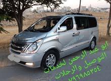 هونداي H1 حديث VIP لخدمات الرحل والتوصيل/ عمان و الزرقاء
