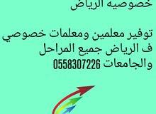 معلم ومعلمه خصوصي ف الرياض جميع المراحل