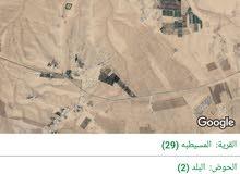 للبيع ارض 10.5 دونم في المسيطبه جنوب عمان