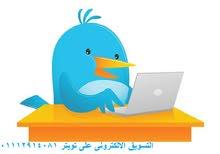 حملات تسويق على تويتر وانشاء خساب رسمى وادارة وتسويق حسابات تويتر