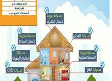خدمات التنظيف المنازل