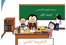 دروس لغة عربية