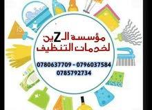 مؤسسة الزين لخدمات التنظيف والصيانة العامه واعمال الدهان والديكور