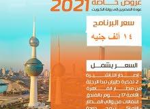 تذاكر عوده المصريين للكويت