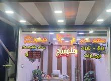 بيت وشقق للايجار في بغداد الكرخ