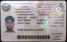 I am looking for driver job