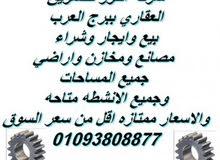 ايجار مصنع ببرج العرب 400م كيماوي