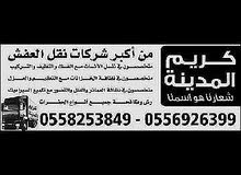 شركة نقل أثاث بالمدنية المنورة  0558253849