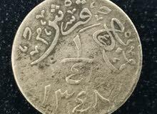 ربع قرش سعودي من سنه 1348 هجري