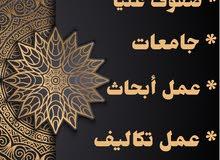 مدرس لغة عربية جامعات خبرة كبيرة