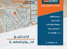 الخوووض7/أرض سكني /شبهه كوووورنر//بواجهه عرررضيه 24م
