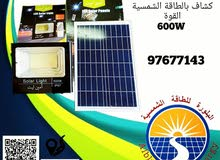 كشاف بالطاقة الشمسية القوة 600 واط