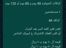 حسابات نتفلكس 4K خاصه ل 4 مستخدمين