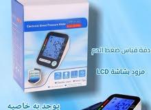 جهاز قياس ظغط الدم ديجيتال