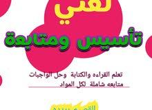 مدرس تأسيس ومتابعه شامله لكل المواد عربي ولغات