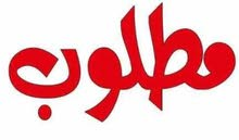 مطلوب ارضية على شارع احمد ياسين او ربوة خلف