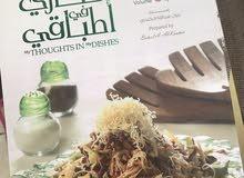 البيع 3 كتب عن الطبخ