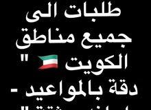 توصيل جميع مناطق الكويت