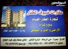 apartment Basement in Basra for sale - Al Amn Al Dakhile