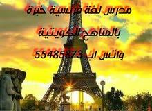 مدرس لغة فرنسية خبرة بالمناهج الكويتية