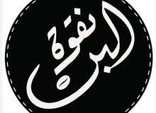 مطلوب محمص قهوة مختصه