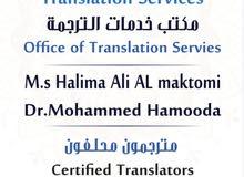 خدمات الترجمة بجميع أنواعها Translation Services