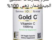 فيتامين ( سي ) للكبار و الصغار