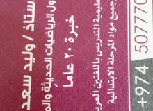 مدرس اول رياضيات واحصاء مصري