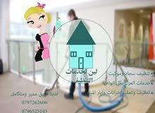 موؤسسة لين لخدمات التنظيف والعزل