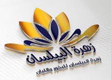 بخور ابن شيخان وأنواعه (قطر)