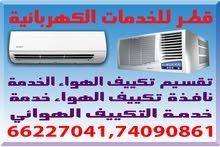 جميع أنواع تكييف الهواء خدمة قطر،