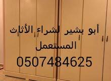 محلات شراء الأثاث المستعمل با الرياض