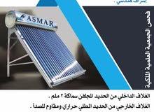 الاسمر للسخانات الشمسية