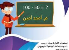 """مدرس رياضيات خصوصي توجيهي و جميع المراحل الدراسية """" متعة التعلم و الإبداع """""""