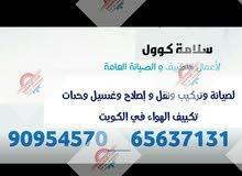 بيع وصيانة وتصليح ونقل و غسيل التكييف في الكويت خيطان فقط. 90954570/65637131