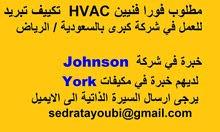 مطلوب فورا  فنيين تكييف وتبريد HVAC للعمل في جدة - السعودية