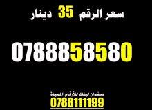 اجمل ارقام امنية تبدا 07888 ثمنيات مجموعة (33)