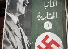 """تاريخ ألمانيا الهتلرية """" من"""