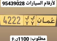 رقم: 4222 _ ي ي