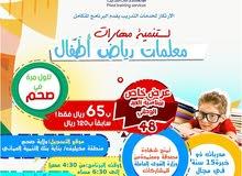 برنامج تأهيل معلمات رياض الأطفال