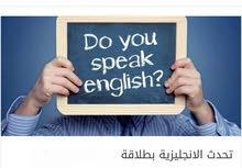 تعلم اللغه الانجليزيه